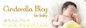 赤ちゃんブログ