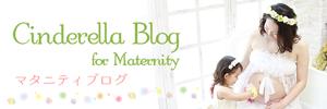 マタニティブログ