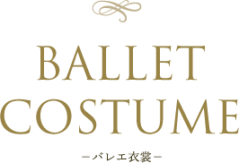 バレエ衣裳、音楽・演奏ドレス