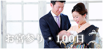 お宮参り・100日